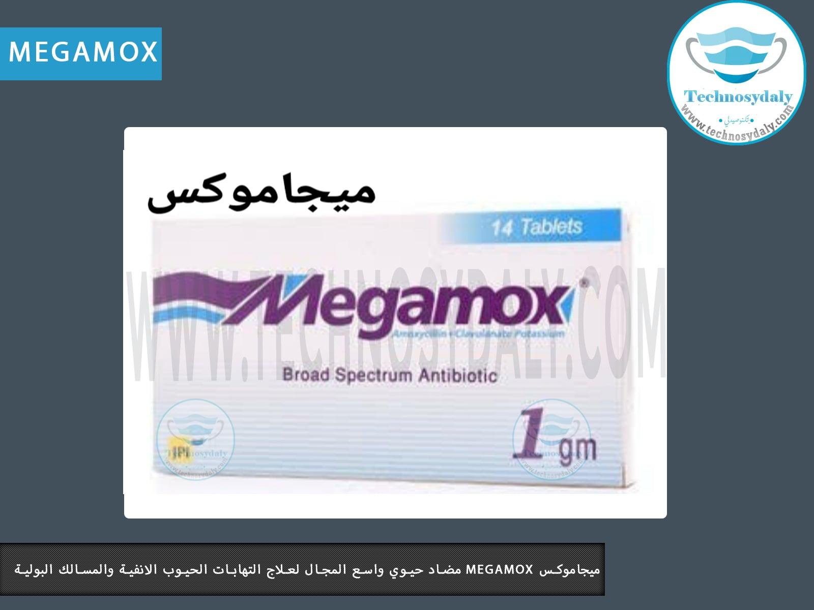 ميجاموكس megamox مضاد حيوي واسع المجال لعلاج التهابات