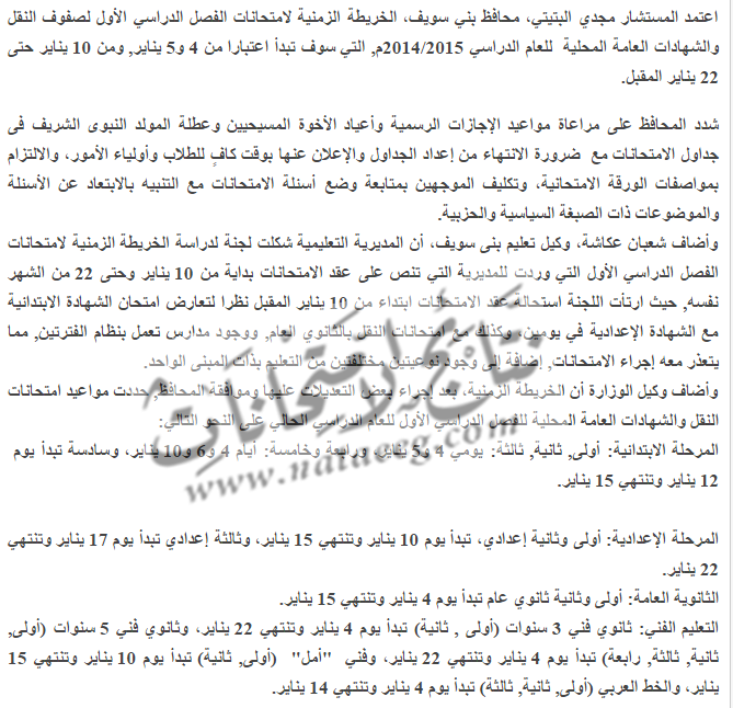 جدول امتحانات المرحله الاعداديه محافظة بنى سويف 2015 الترم الاول كامله