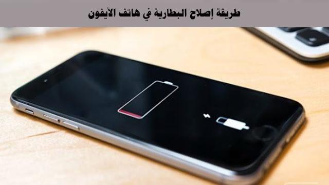 طريقة إصلاح البطارية في هاتف الآيفون