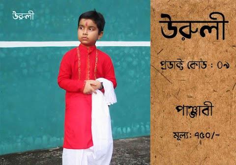 পোশাক : পাঞ্জাবী