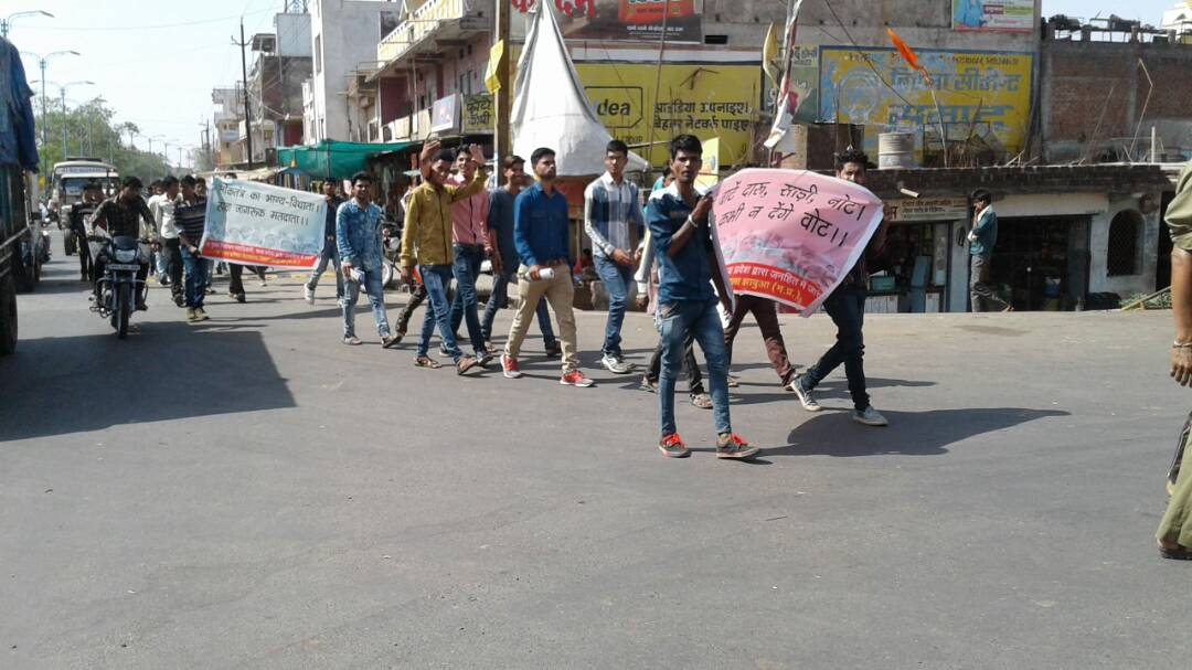 Voter-awareness-rally-was-taken-in-Petlavad-पेटलावद मे मतदाता जागरूकता रैली निकाली गई