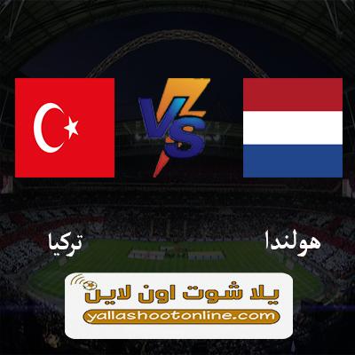 مباراة هولندا وتركيا اليوم