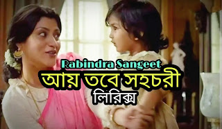 Aye Tobe sohochori Lyrics ( আয় তবে সহচরী ) Rabindra Sangeet