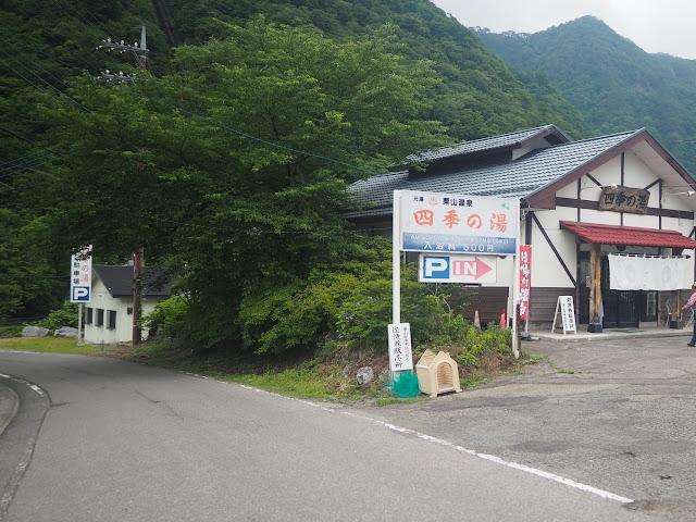 栗山・黒部温泉