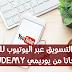 كورس التسويق عبر اليوتيوب للمبتدئين مجانا من يوديمي UDEMY