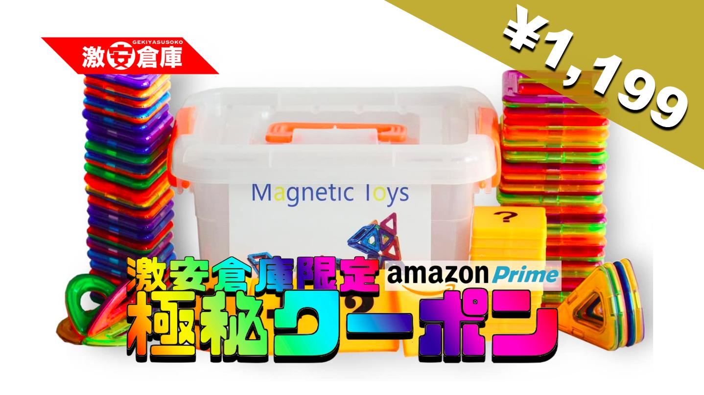 【激安倉庫限定amazonクーポン】磁石積み木おもちゃが60%OFF 1,199円 [3/28まで]