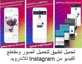 تحميل تطبيق لتحميل الصور ومقاطع الفيديو من Instagram للاندرويد