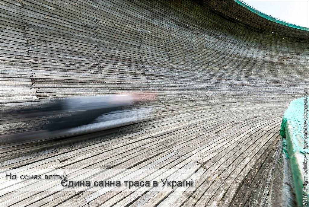 Тернопілля, санна траса Кременець, санная трасса