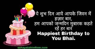 Birthday-Shayari-For-Friends