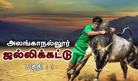 Alanganallur Jallikattu 2018 exclusive coverage