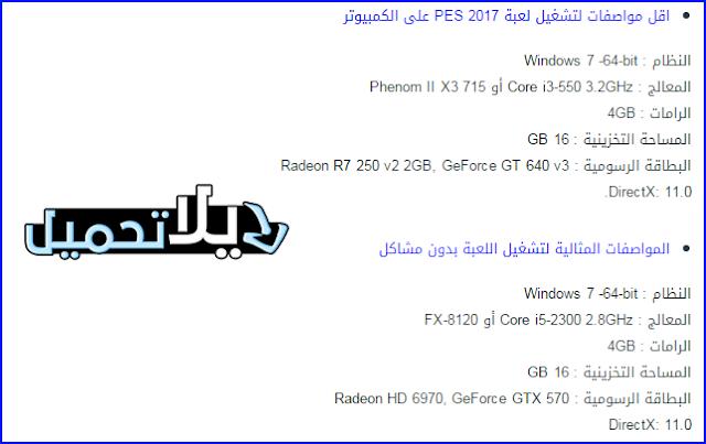 متطلبات تشغيل بيس 2017
