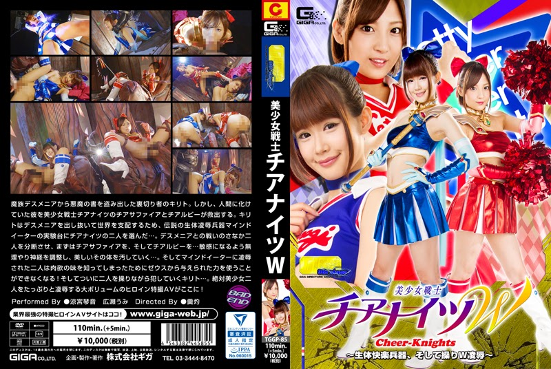 TGGP-85 Cheer Knights W -Organic Pleasure Weapon, and Manipulation W Give up-