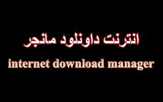 إليكم أفضل برنامج تحميل على الإطلاق برنامج انترنت داونلود مانجر نسخة مرخصة