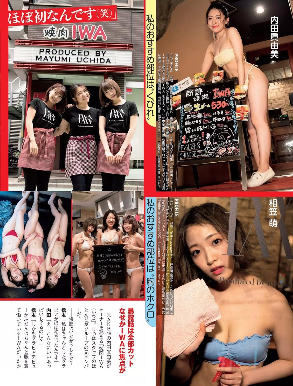 【画像】 AKB内田眞由美さんがヌードwwwwwwwwwwwwwwwwwwwww ->画像>54枚
