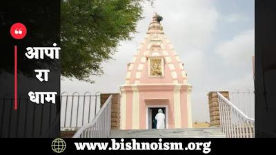 आपां रा धाम: श्री गुरु जम्भेश्वर मंदिर पीपासर