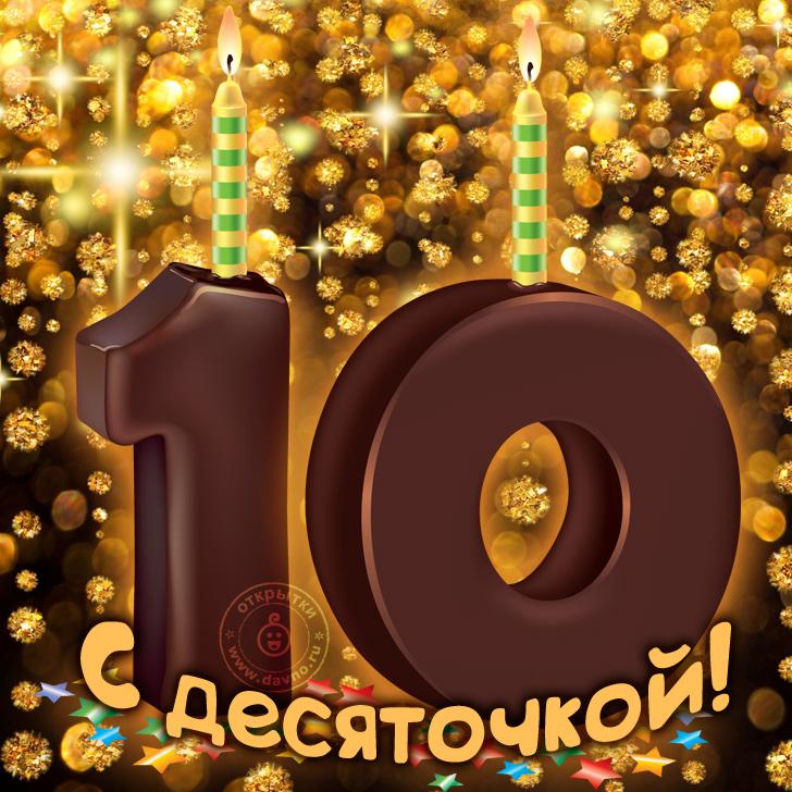 Поздравление с 10 днем рождения мальчика
