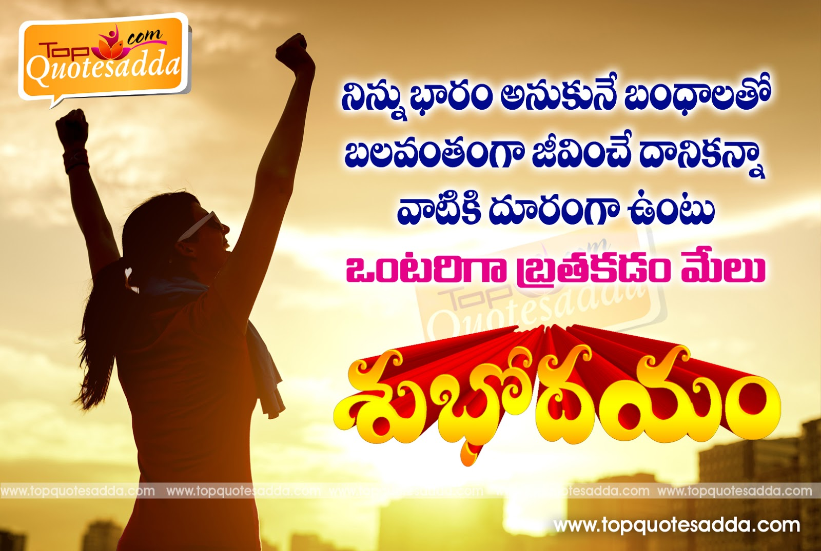 Good Morning Telugu Wishes Quotes And Greetings Topquotesadda