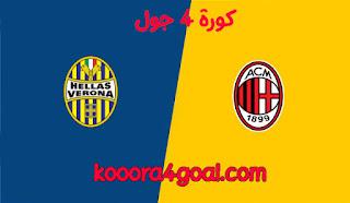 موعد مباراة ميلان وهيلاس فيرونا في الدوري الإيطالي كورة 4 جول  والقنوات الناقلة