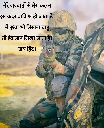 Army Shayari Image Download