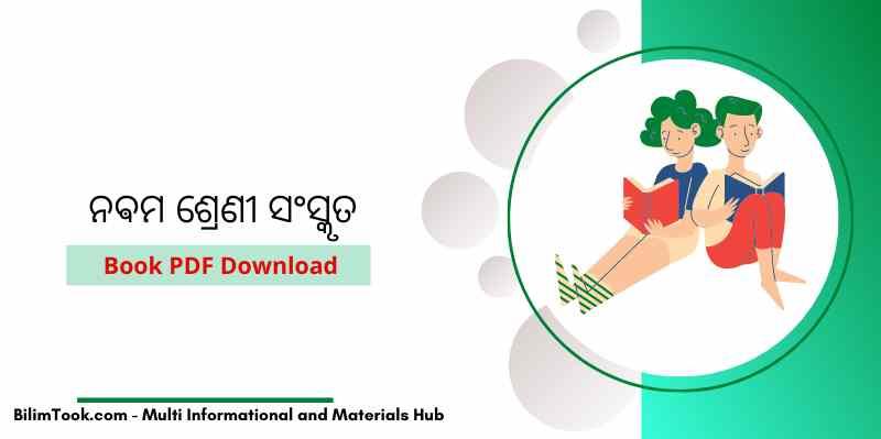 BSE Odisha 9th Class Sanskrit Book PDF - 2021