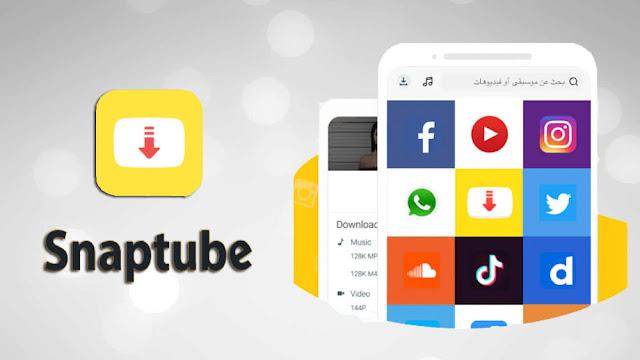 تحميل تطبيق سناب تيوب SnapTube الاصدار المدفوع مجانا للاندرويد
