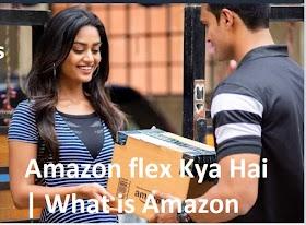 Amazon flex Kya Hai..? कैसे डिलिवरी पार्टनर बनें