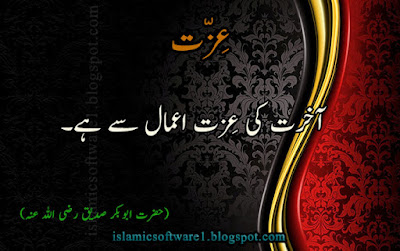 Quotes of Hazrat Abu Bakr Siddique R.A in urdu on images
