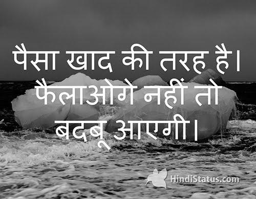 Money is Like Manure - HindiStatus