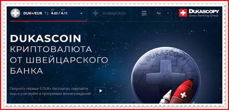 Мошеннический сайт dukascoin.com – Отзывы? Dukascopy Bank SA Мошенники!