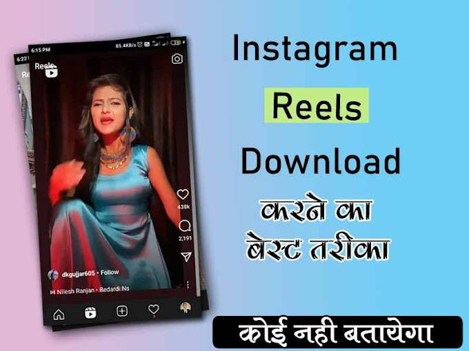 3 best apps Instagram reels download करने का 2021