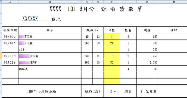 黑珍珠的技術筆記: 【Excel】絕地改造系列(i)-對帳請款單-『才數計算公式』( Lesson 4/7)