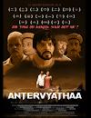Antervyathaa 2021 x264 720p WebHD Esub Hindi THE GOPI SAHI