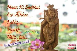good morning status in hindi 1b