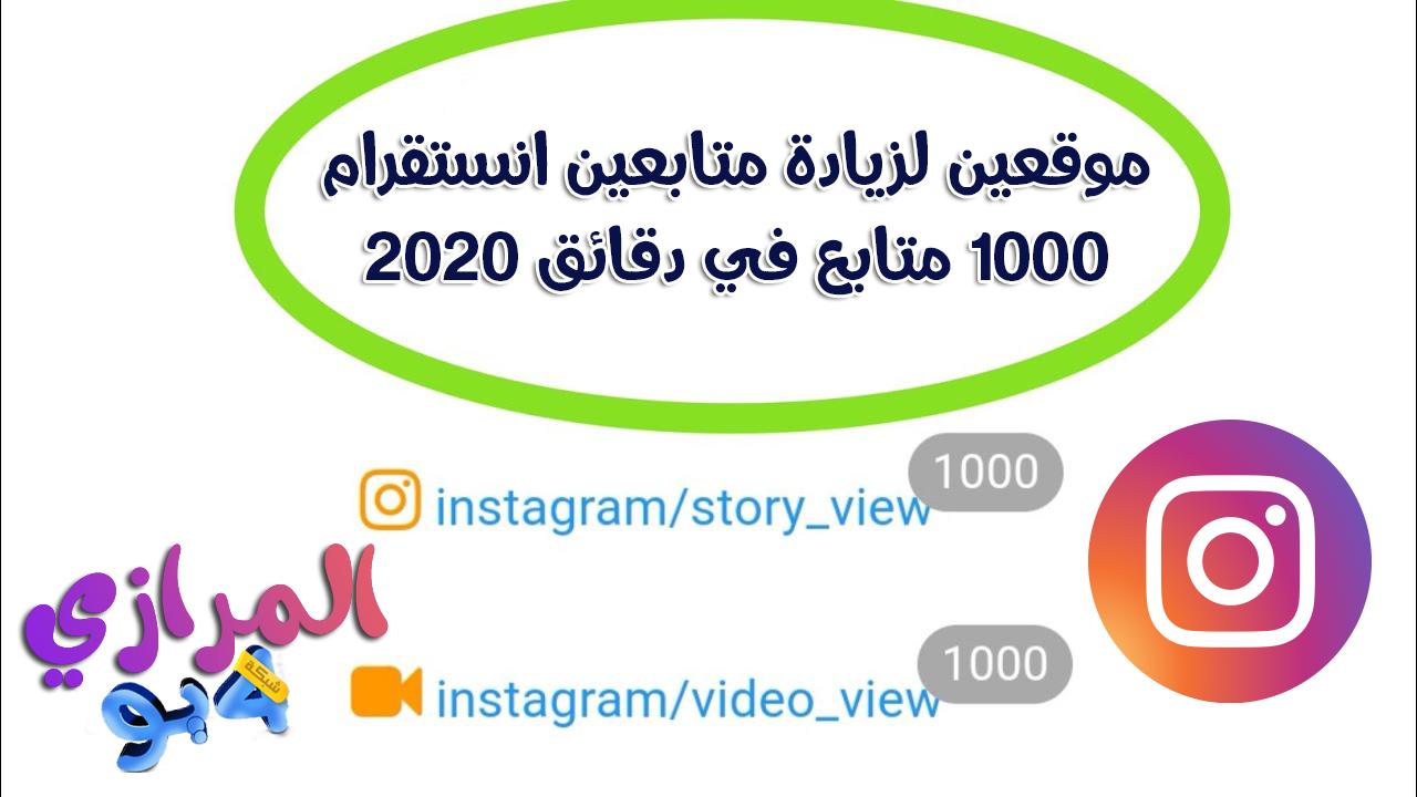 موقعين لزيادة متابعين انستقرام 1000 متابع في دقائق 2020