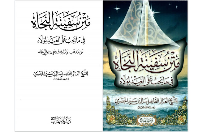 Download Matan Safinah an-Naja (PDF)