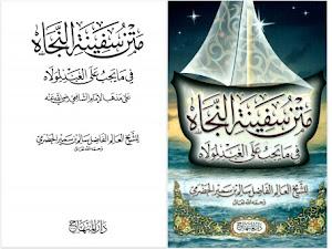 Download Matan Safinatun Najah (PDF)