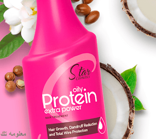 افضل انواع البروتين للشعر واسعارها