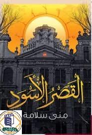 تحميل و قراءه رواية القصرالأسود pdf مجانا برابط مباشر
