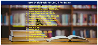 Some Useful Books For UPSC & PCS Exams Free Download PDF