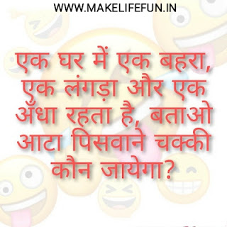 Funny Paheliyan 2021 & new paheli Questions  (मजेदार पहलियां 2021 और नई पहेली प्रश्न)