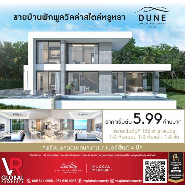 บ้านพัก Pool Villas, Dune Luxury Residences Phuket เริ่มต้นที่ 150 ตร.ม. 1-3 นอน 1-3 น้ำ
