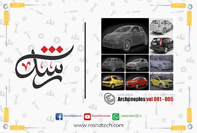 3D Model Ready Cars - Evermotion Carsmodels v001-005
