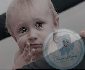 أعراض ظهور الأضراس الخلفية عند الأطفال