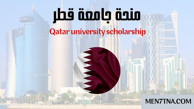 سجل الان علي منحة جامعة قطر للبكالوريوس 2021