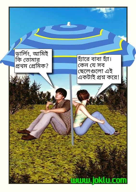 First love Bengali joke