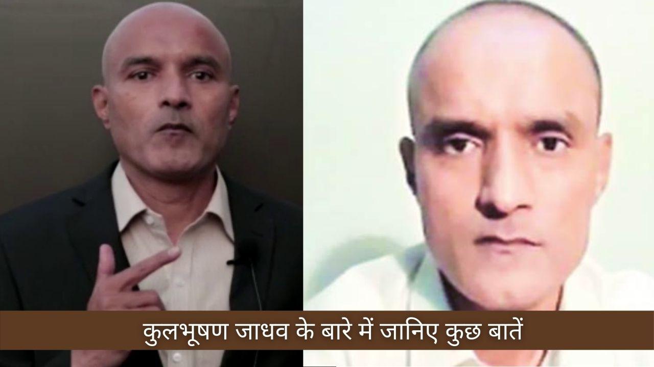 कुलभूषण जाधव के बारे में जानिए कुछ बातें | Kulbhushan Jadhav history in hindi