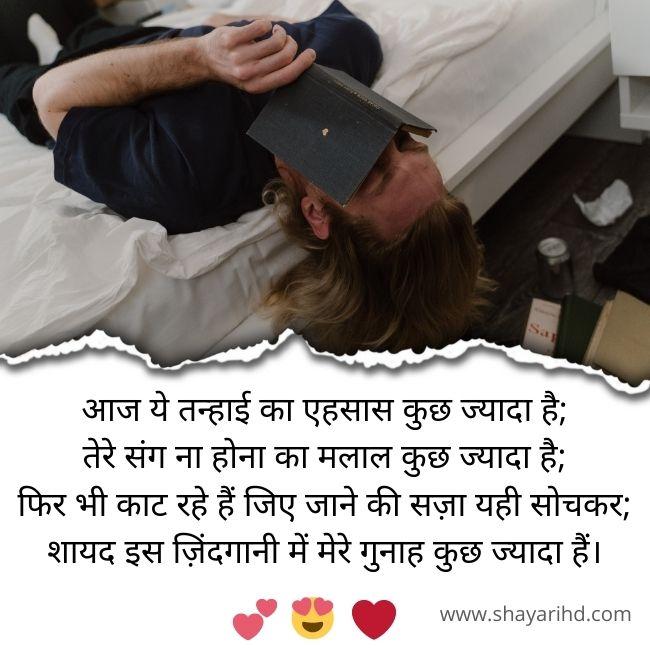 Best Bewafa Shayari HindiMai