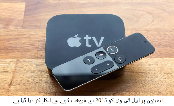 Amazon relists Apple TV after refusing to sell it since 2015  |technologypk