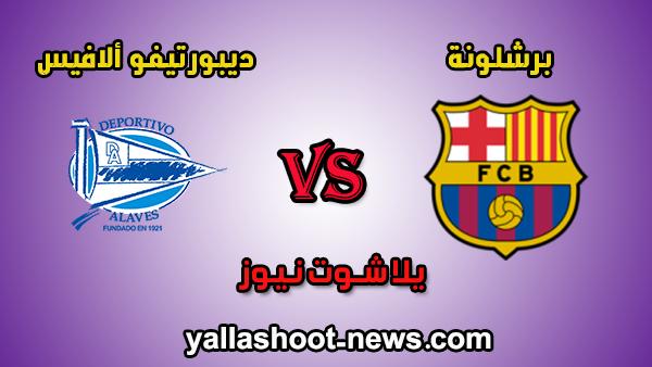 بث مباشر برشلونه | مشاهدة مباراة برشلونة وديبورتيفو ألافيس اليوم 19-7-2020 الدوري الاسباني