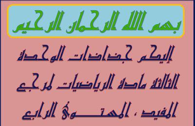 جذاذات الوحدة الثالثة كاملة مادة الرياضيات لمرجع المفيد المستوى الرابع ابتدائي